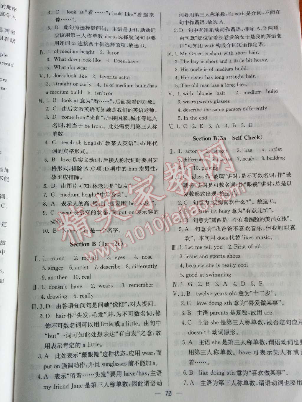 2014年同步练习册课时练七年级英语下册人教版第24页