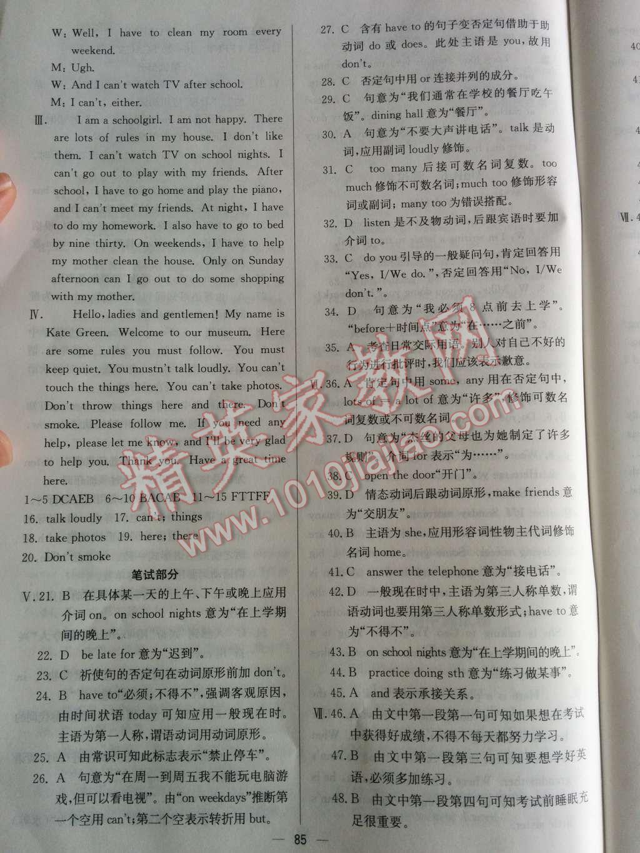 2014年同步练习册课时练七年级英语下册人教版第41页