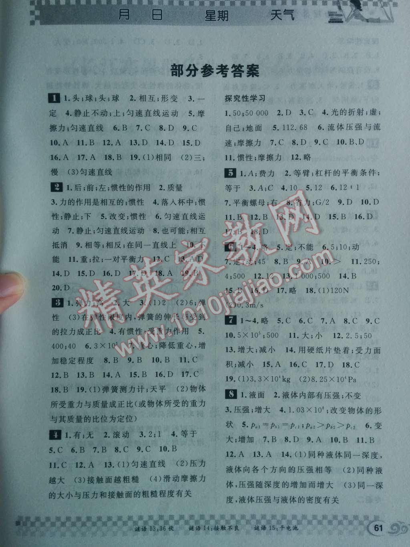 2014年长江暑假作业八年级物理第1页