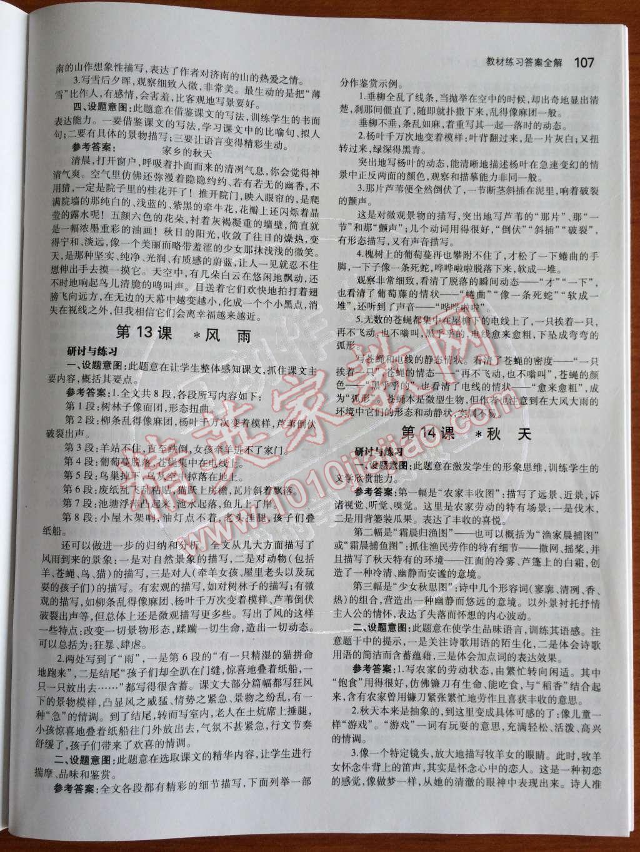 初中七年级语文(部编版)上册电子课本教材,下载预习更方便!