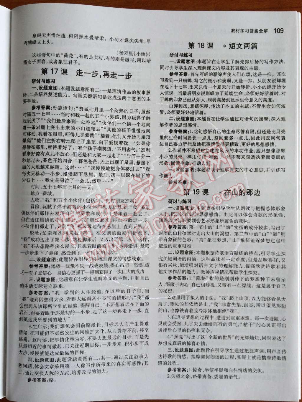 七年级上册语文电子课本(部编版)