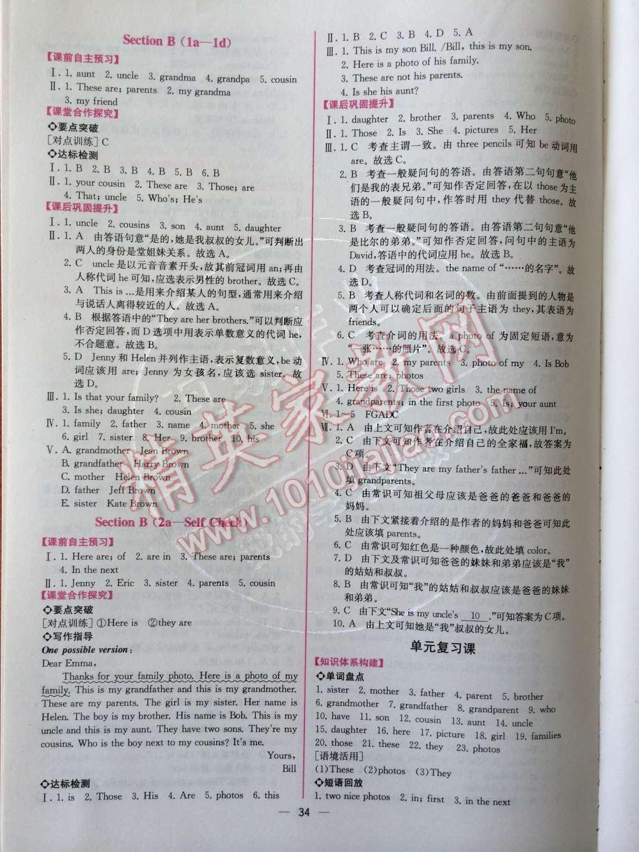 2014年同步导学案课时练七年级英语上册人教版第6页