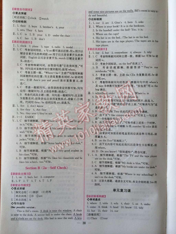 2014年同步导学案课时练七年级英语上册人教版第10页