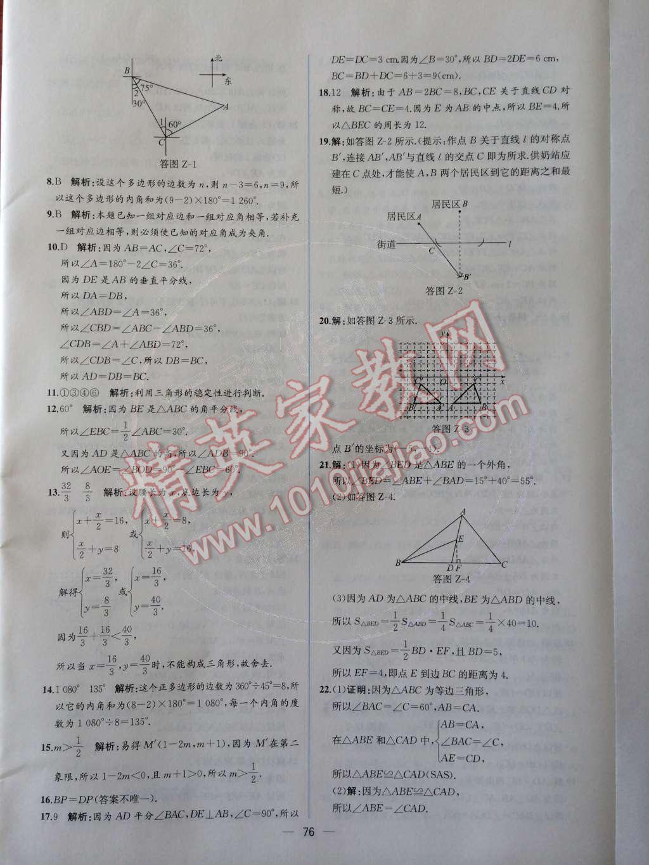 2014年同步导学案课时练八年级数学上册人教版检测卷第98页
