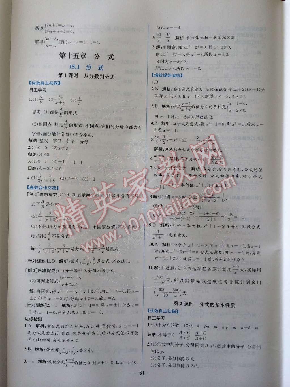 2014年同步导学案课时练八年级数学上册人教版第十四章 整式的乘法与因式分解第81页