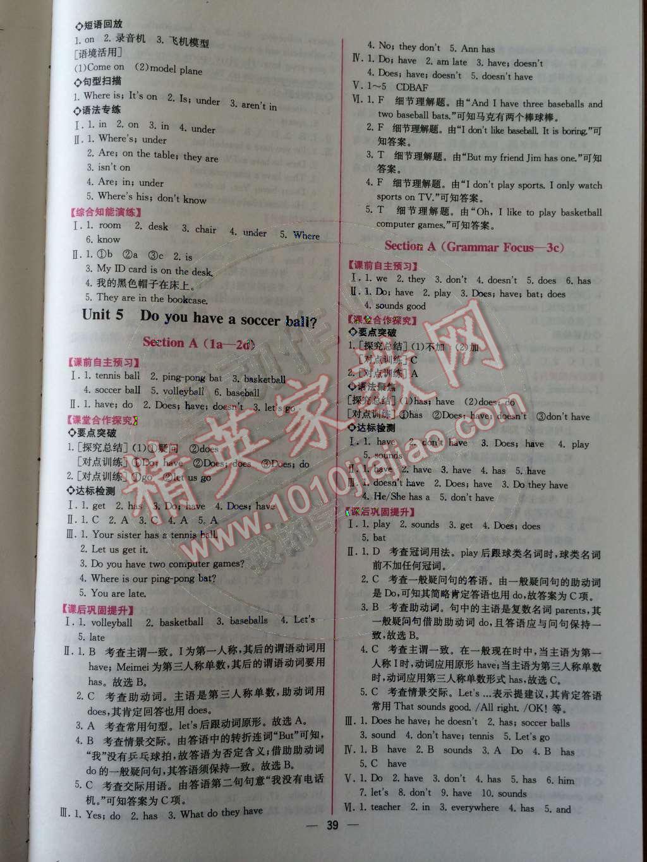 2014年同步导学案课时练七年级英语上册人教版第11页