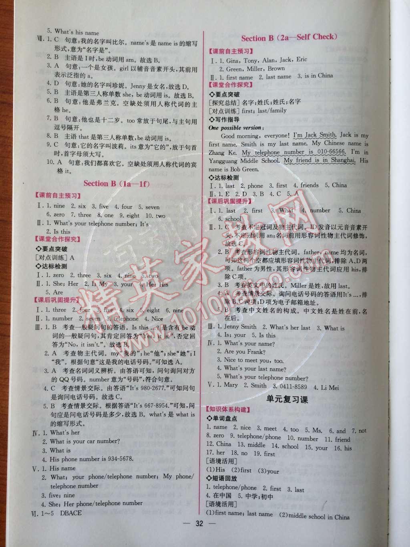 2014年同步导学案课时练七年级英语上册人教版第4页