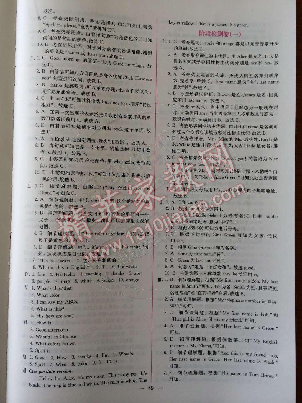 2014年同步导学案课时练七年级英语上册人教版检测卷第88页