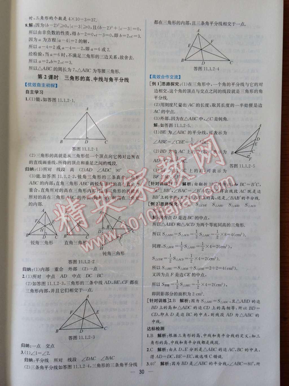 2014年同步导学案课时练八年级数学上册人教版第十一章 三角形第47页