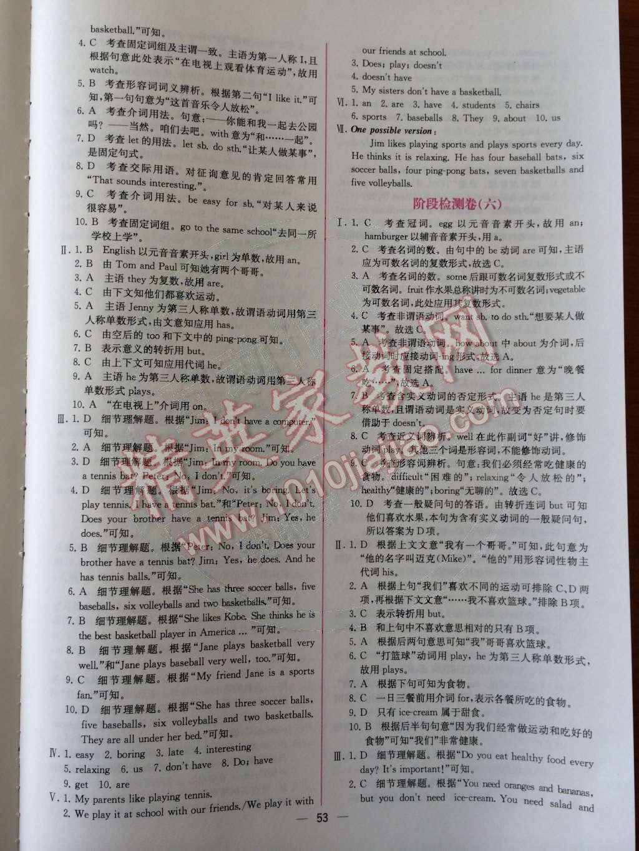 2014年同步导学案课时练七年级英语上册人教版第27页