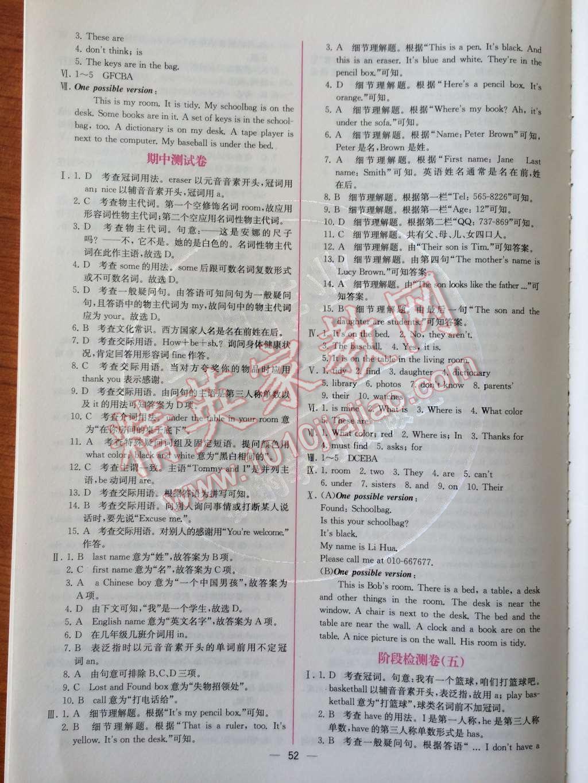 2014年同步导学案课时练七年级英语上册人教版检测卷第91页