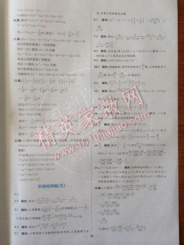 2014年同步导学案课时练八年级数学上册人教版检测卷第100页