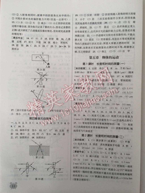 2014年通城学典课时作业本八年级物理上册苏科版第14页