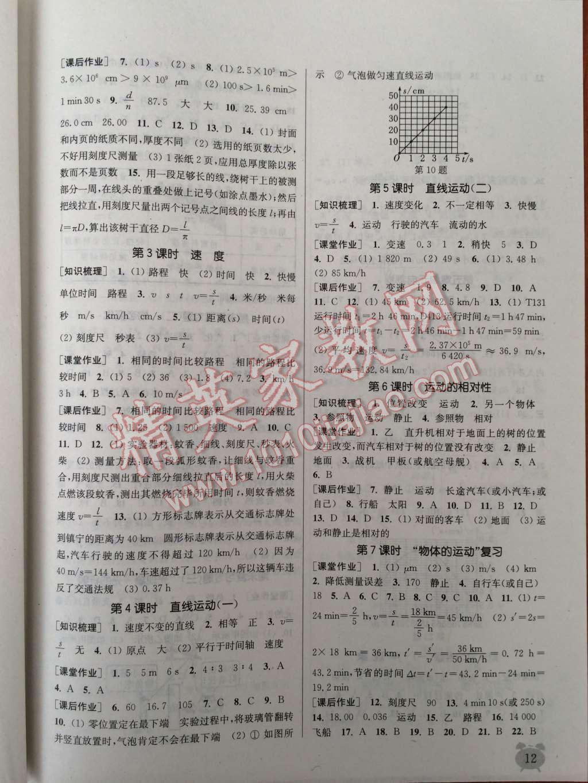 2014年通城学典课时作业本八年级物理上册苏科版第16页