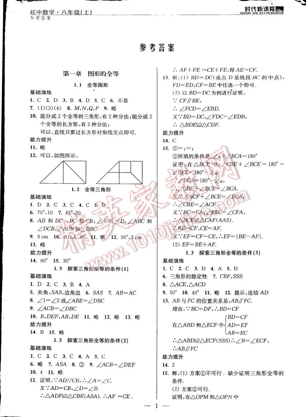 2014年时代新课程初中数学八年级上册第1页