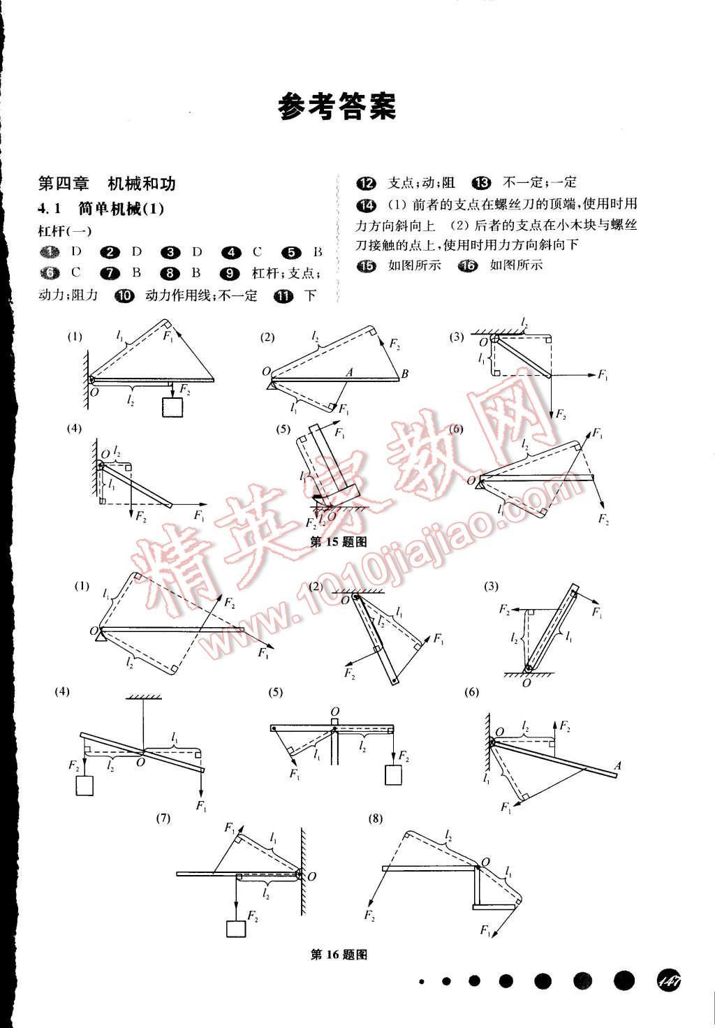 2015年一课一练八年级物理下册华东师大版第1页