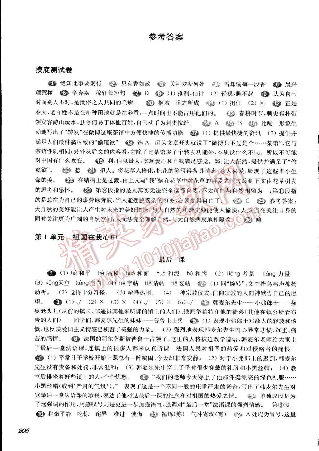 2015年一课一练八年级语文下册华东师大版第1页