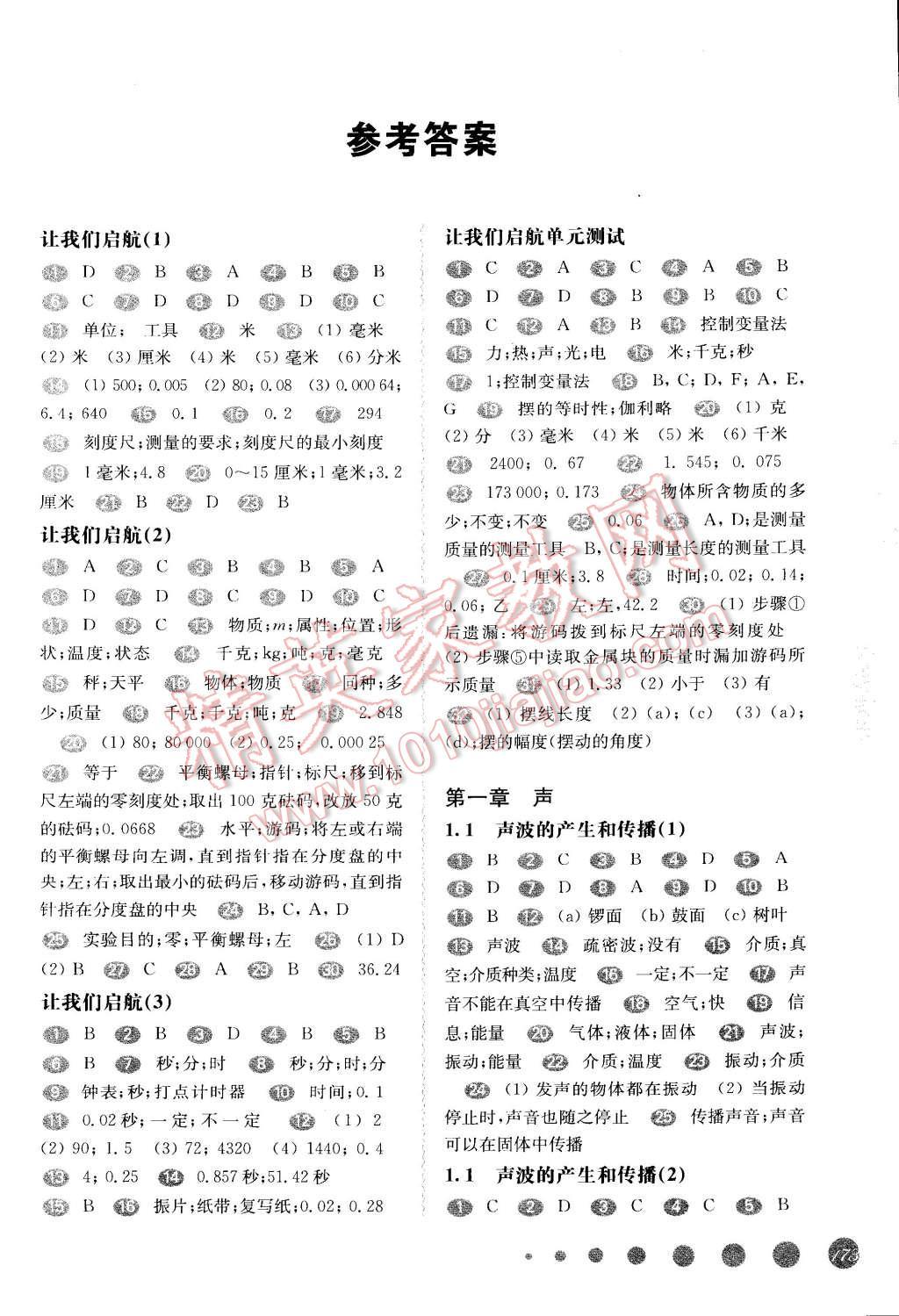 2014年一课一练八年级物理第一学期华东师大版第1页