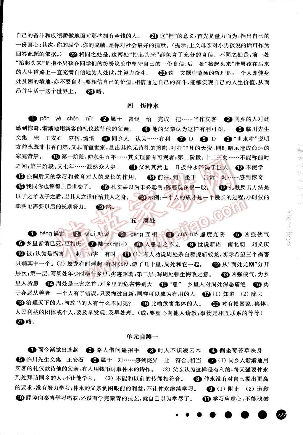 2014年一课一练七年级语文第一学期华东师大版第3页