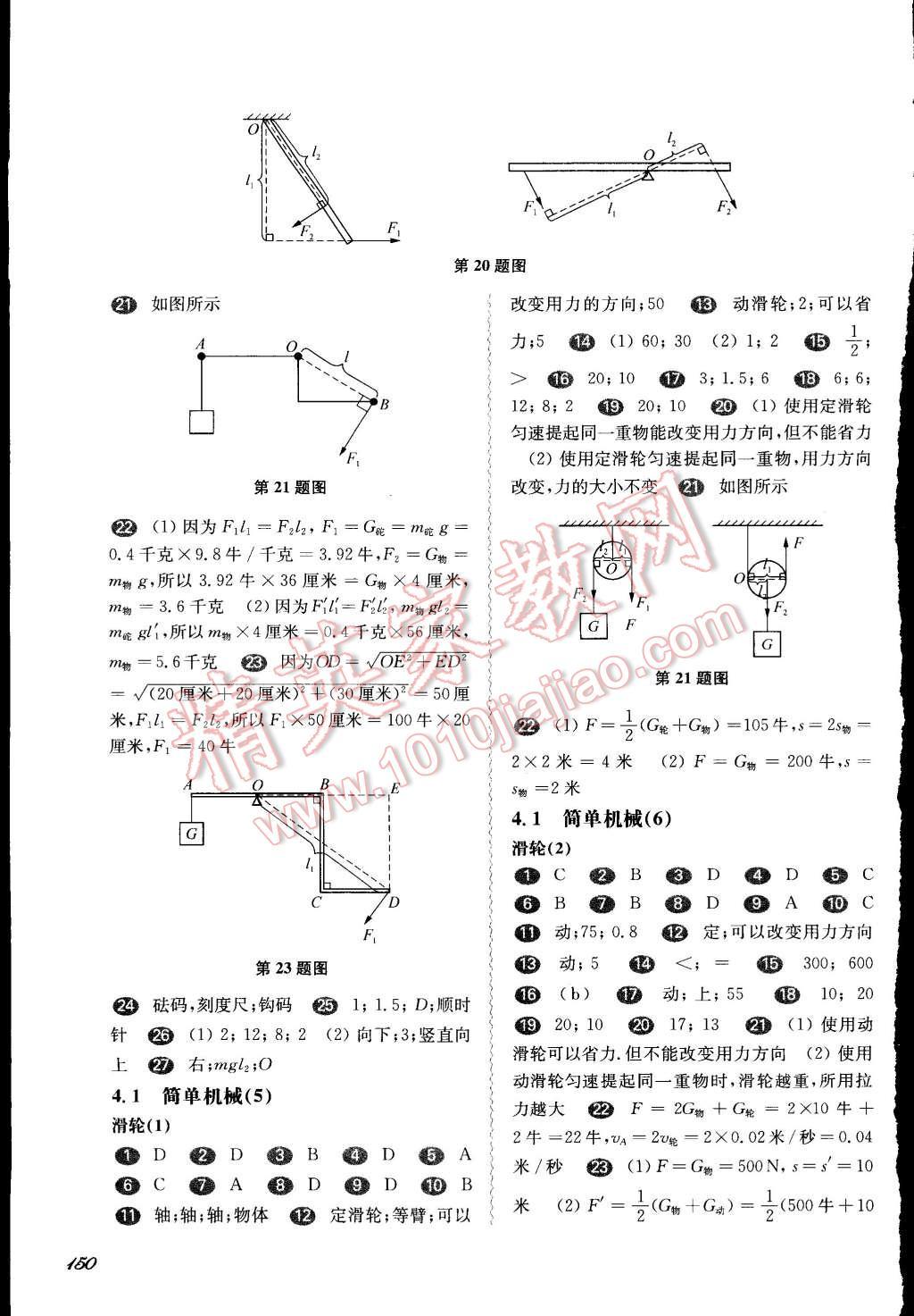 2015年一课一练八年级物理下册华东师大版第4页