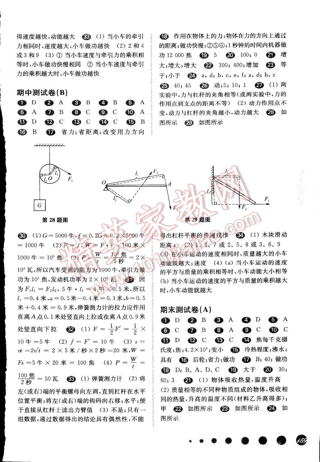 2015年一课一练八年级物理下册华东师大版第13页