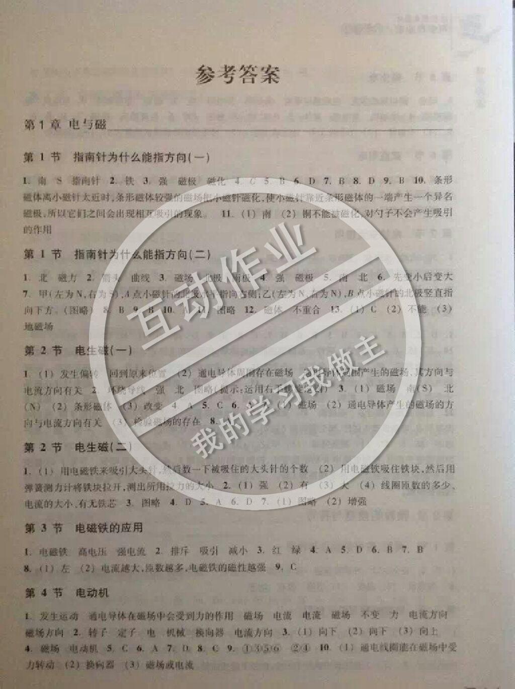 2015年作业本八年级科学下册浙教版第1页