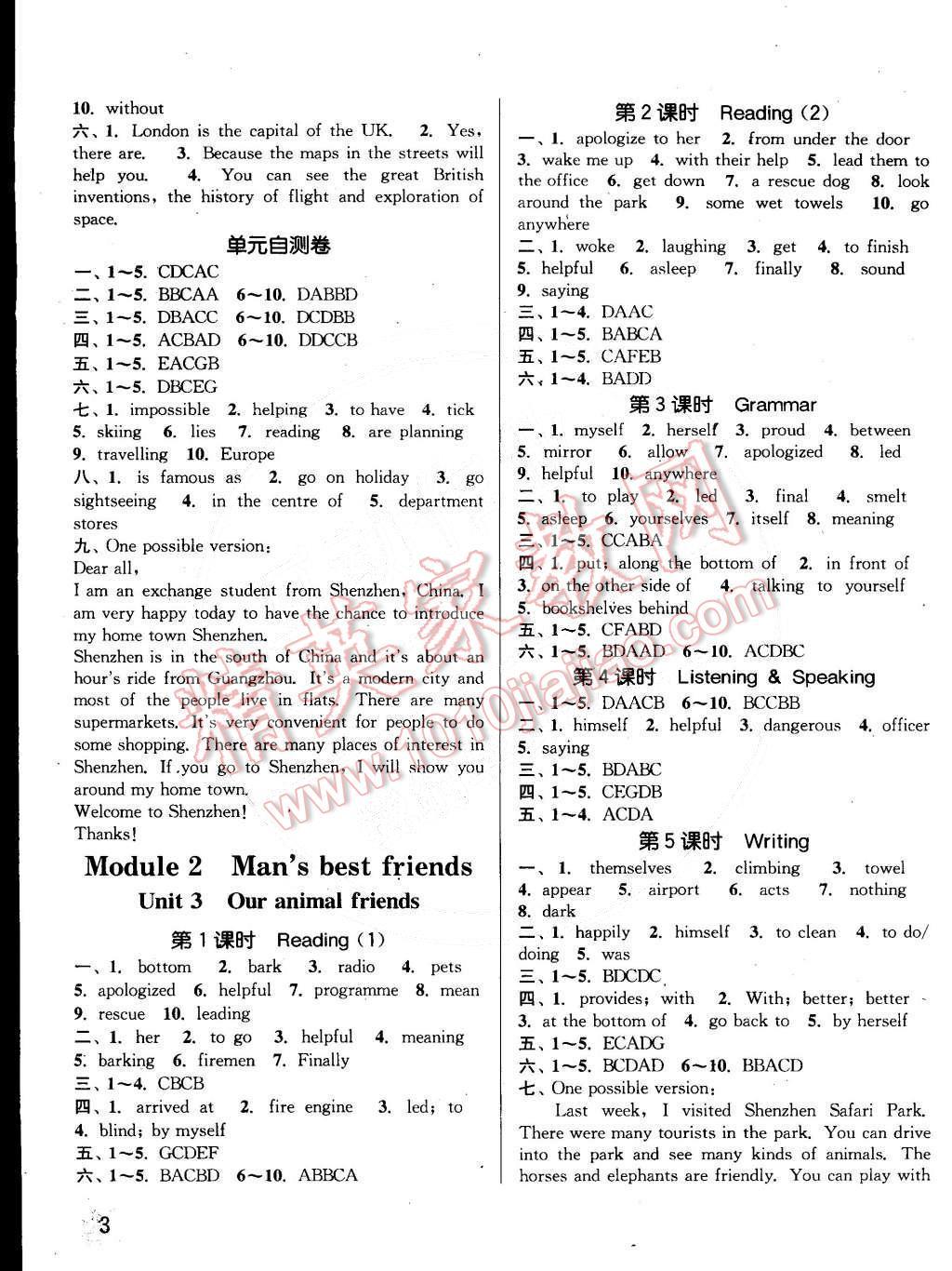 2015年通城学典课时作业本七年级英语下册上海牛津版第3页
