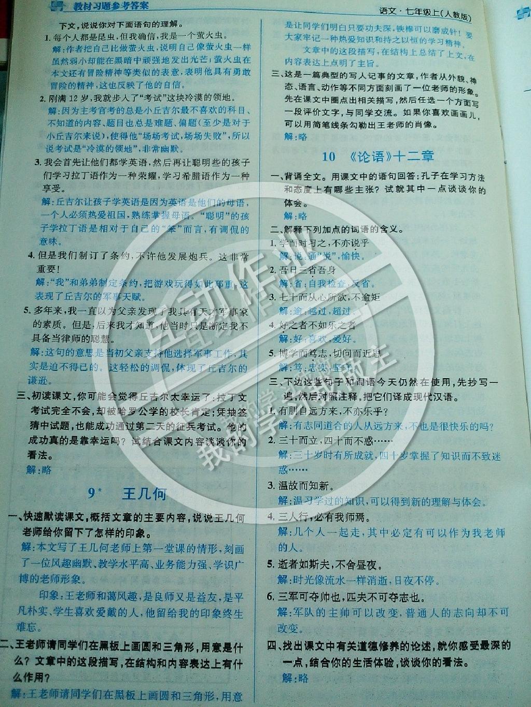 ...七年级语文上册(旧版)电子课本|教材|教科书 - 好多电子课本网