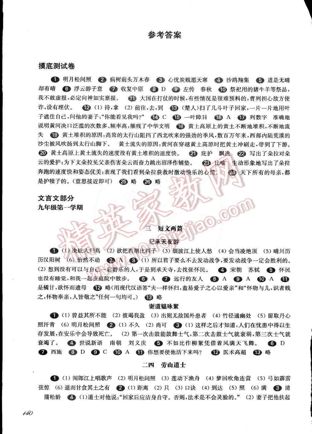 2014年一课一练九年级语文全一册华东师大版第1页
