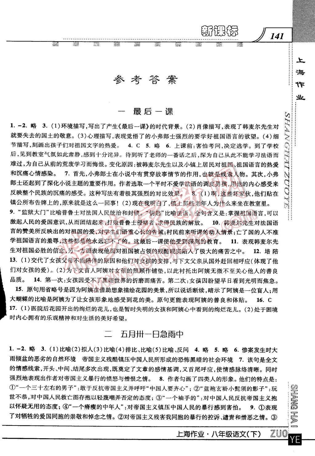 2016年上海作业八年级语文下册第1页