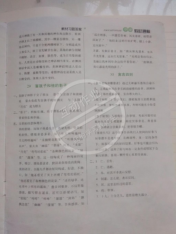 版权页_人教版七年级语文上册_初中课本-中学课本网