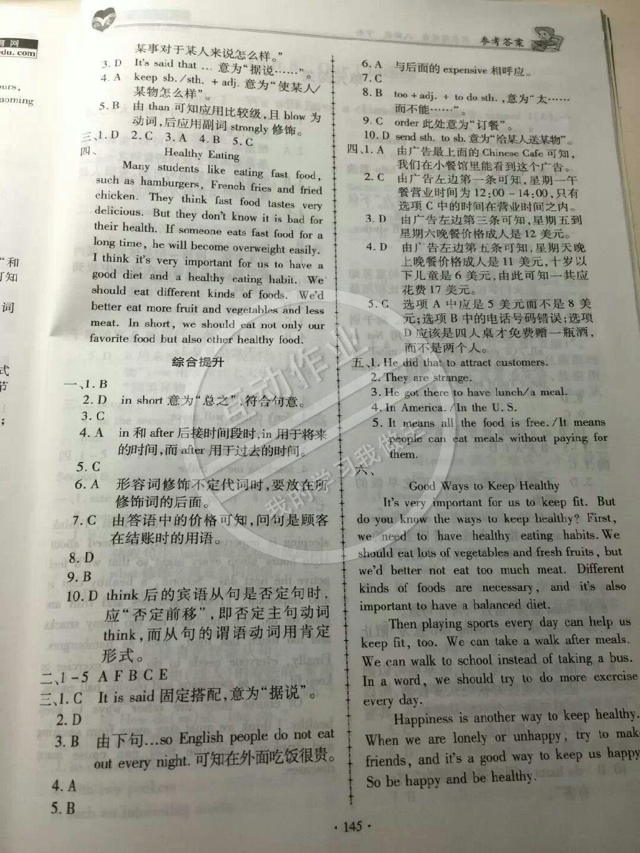 2015年仁爱英语同步练习册八年级下册2014第17页
