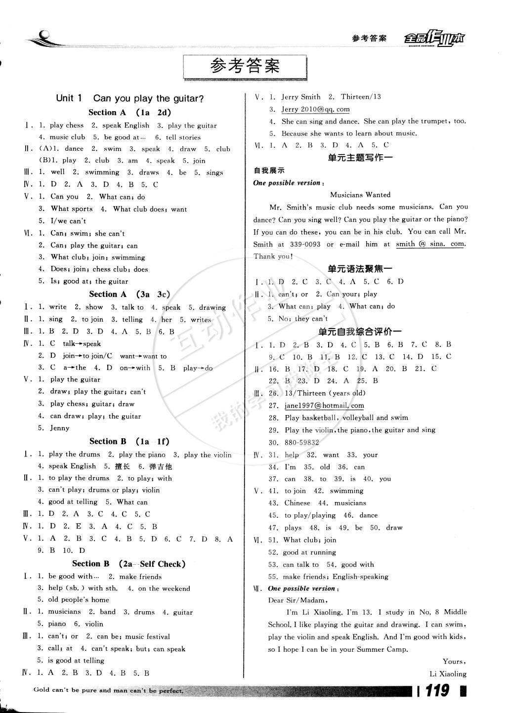 2015年全品作业本七年级英语下册人教版参考答案第71页