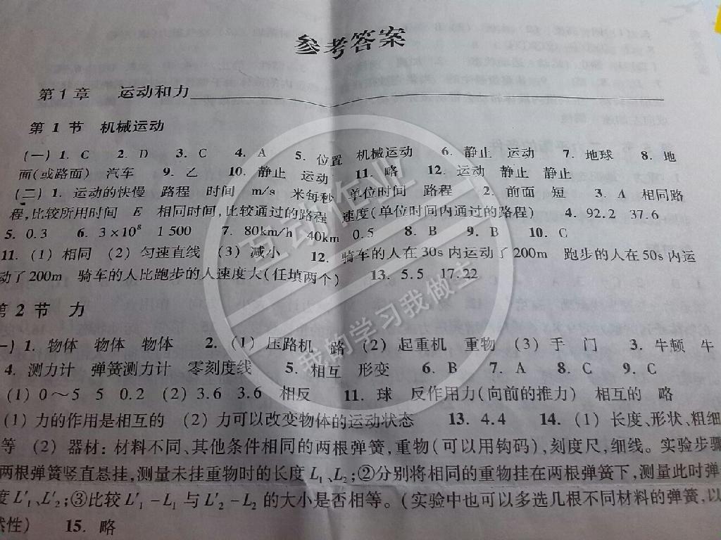 2014年作业本八年级科学上册浙教版浙江教育出版社第1页