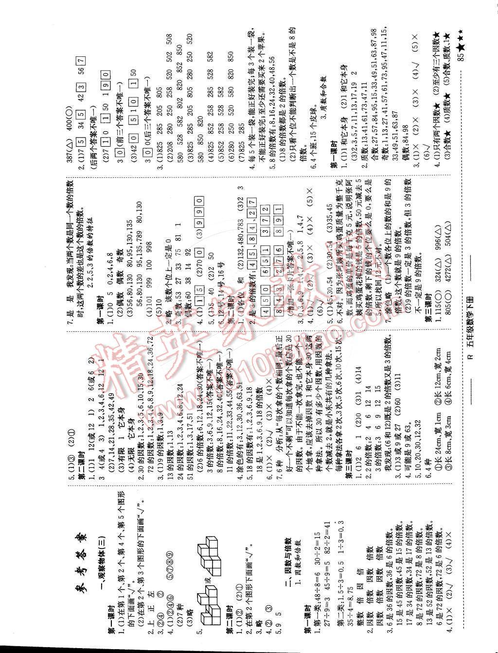 2014年黄冈小状元作业本五年级数学下册人教版第1页