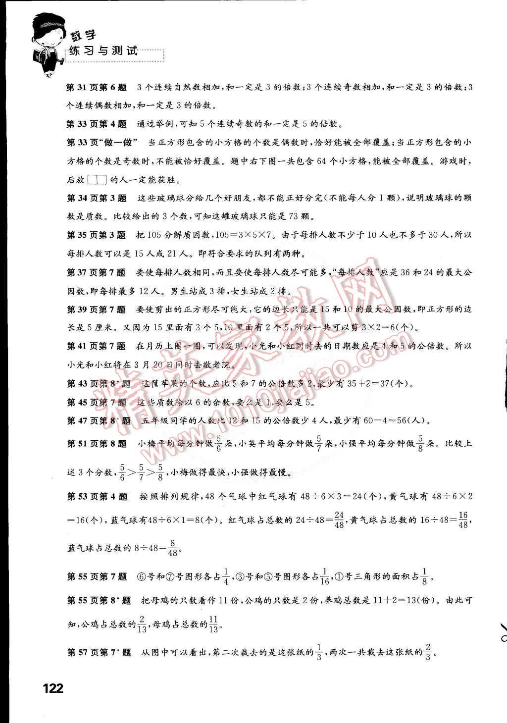 2015年练习与测试小学数学五年级下册苏教版第6页