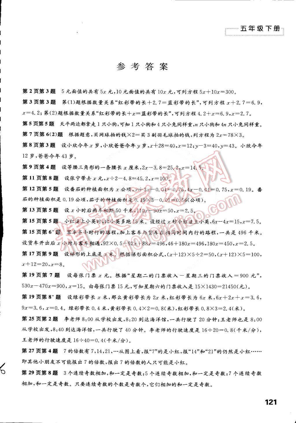 2015年练习与测试小学数学五年级下册苏教版第1页