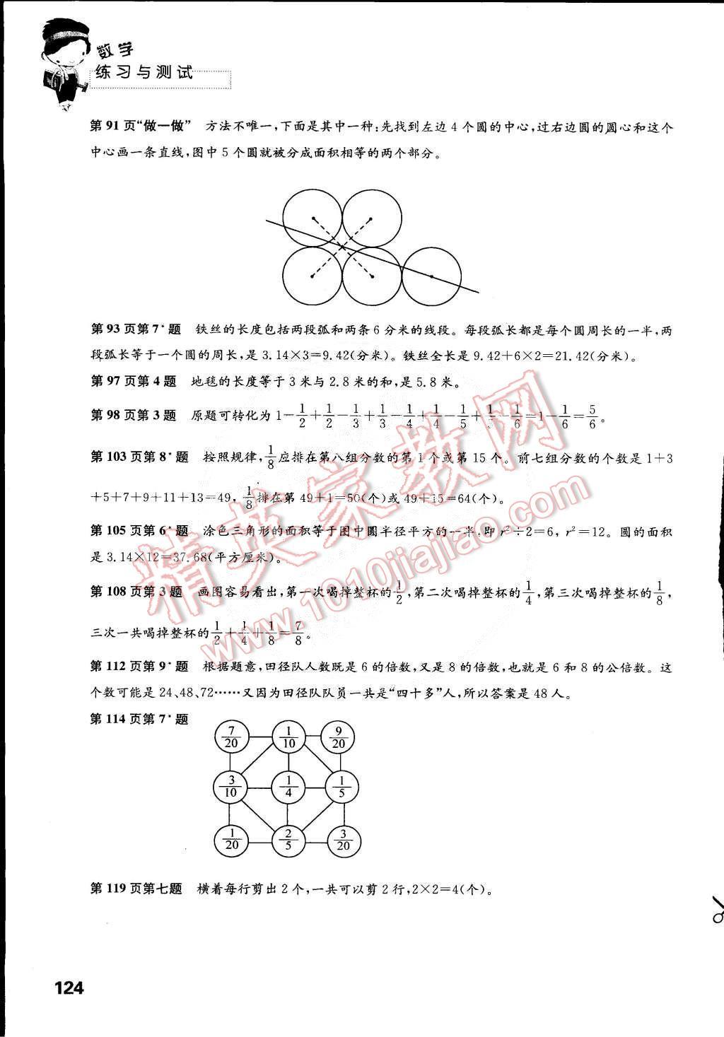 2015年练习与测试小学数学五年级下册苏教版第8页