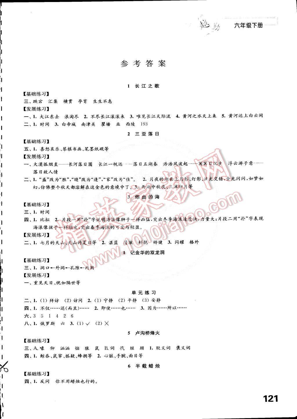 2015年练习与测试小学语文六年级下册苏教版第1页