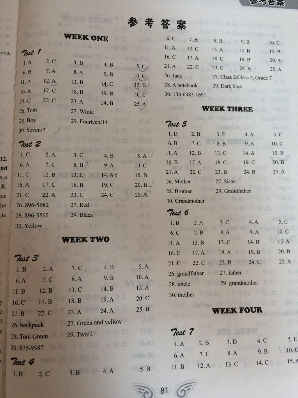 快捷英语周周练听力七年级I第1页