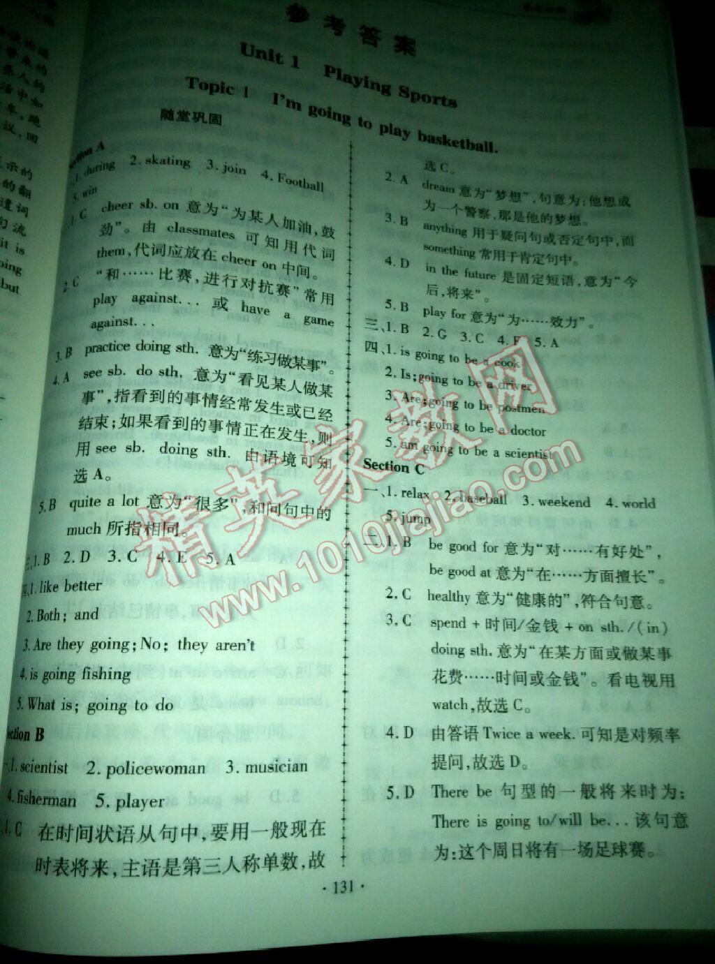仁爱英语同步练习册八年级上册第1页