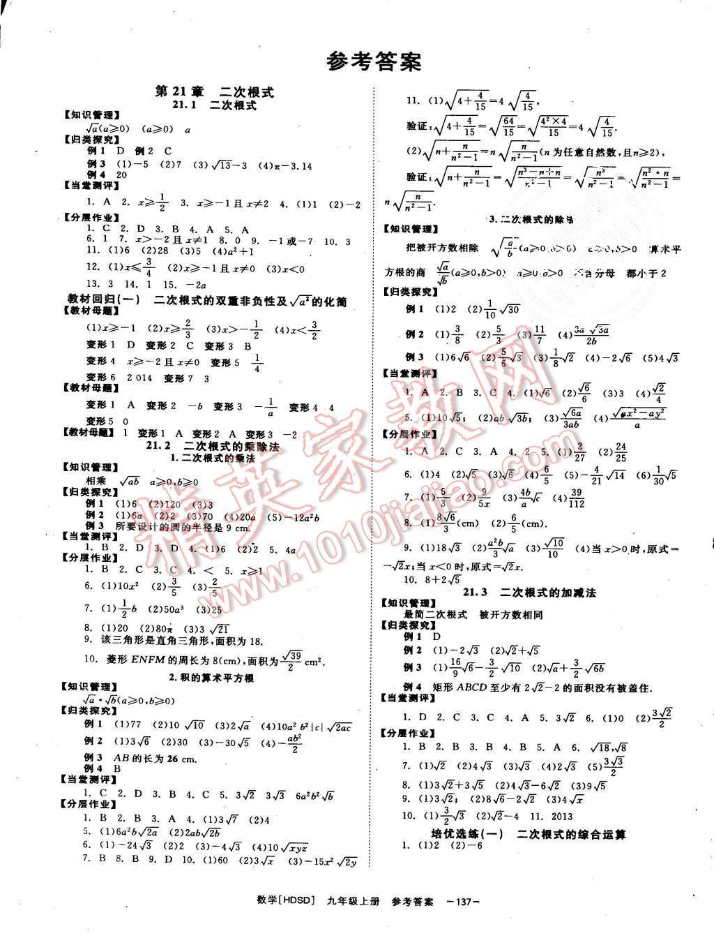 2015年全效学习九年级数学上册华师大版第1页
