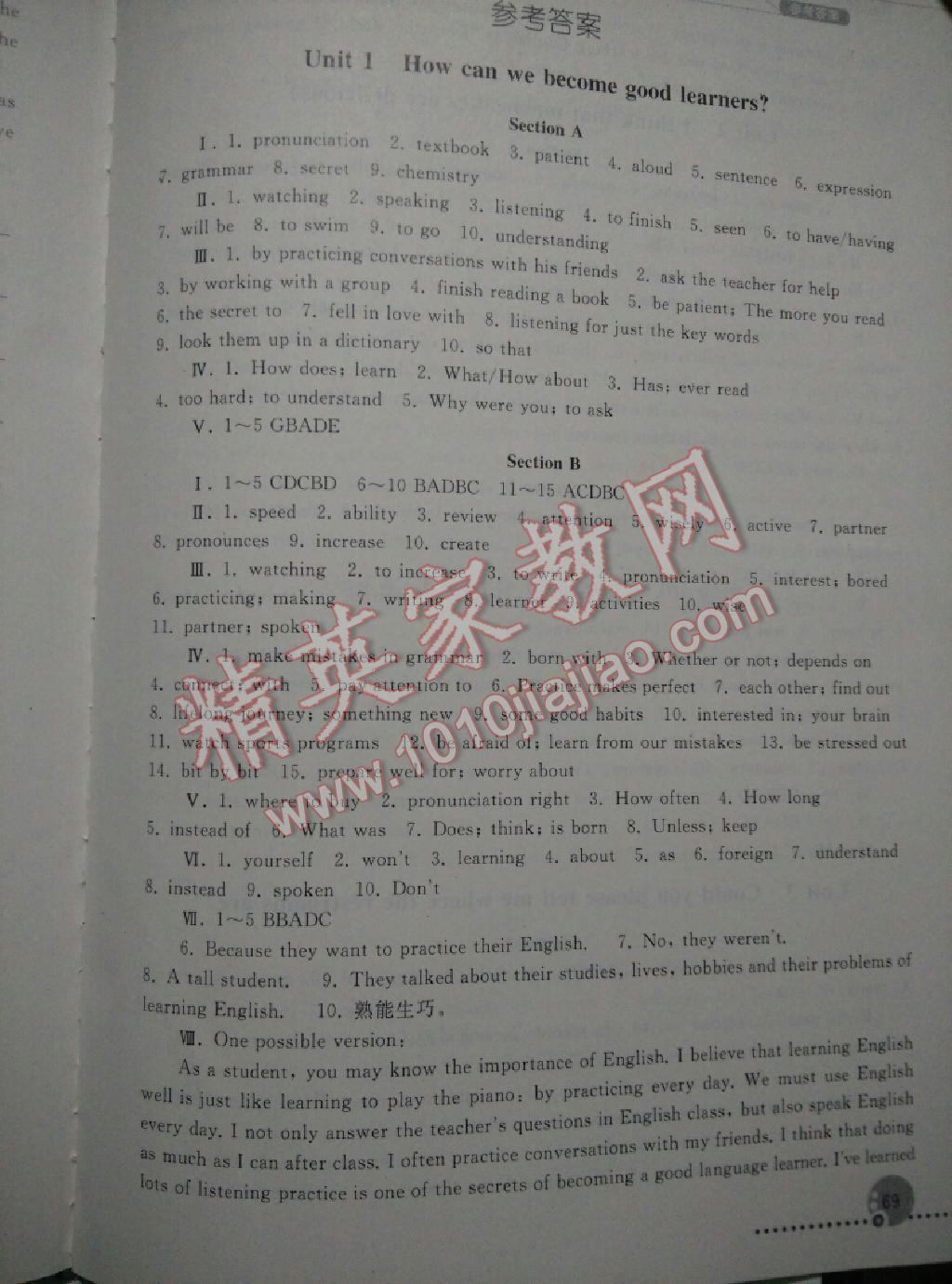 同步练习册九年级英语上册人教版