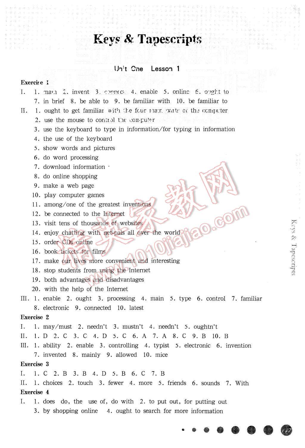2015年一课一练八年级人人中彩票安卓第一学期新世纪版华东师大版第1页