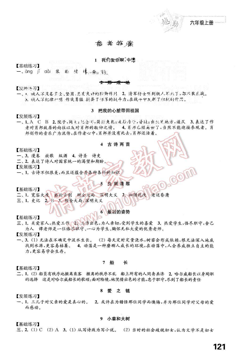 2015年练习与测试小学语文六年级上册苏教版第1页
