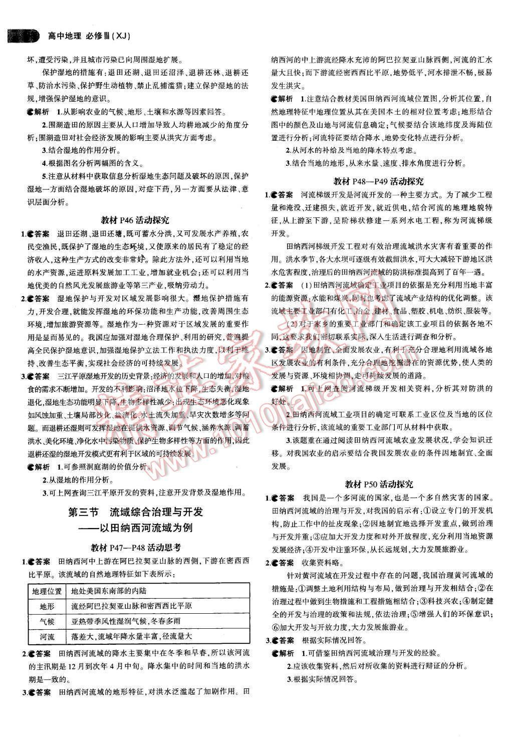 人教版高中地理课本教材必修三_孔夫子旧书网