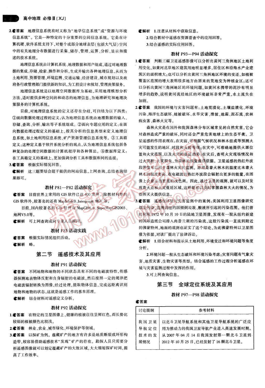 湘教版高中地理必修三电子课本doc下载_爱问共享资料