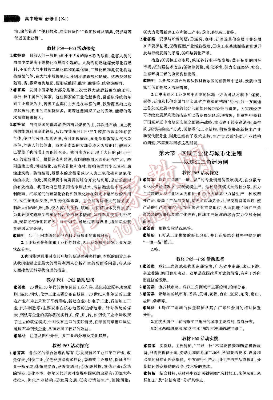(高二地理上册)人教版高中地理教材必修3(电子课本) _手机搜狐网