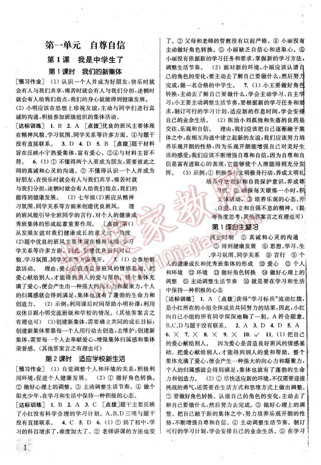 2015年通城学典课时作业本七年级思想品德上册苏人版第1页