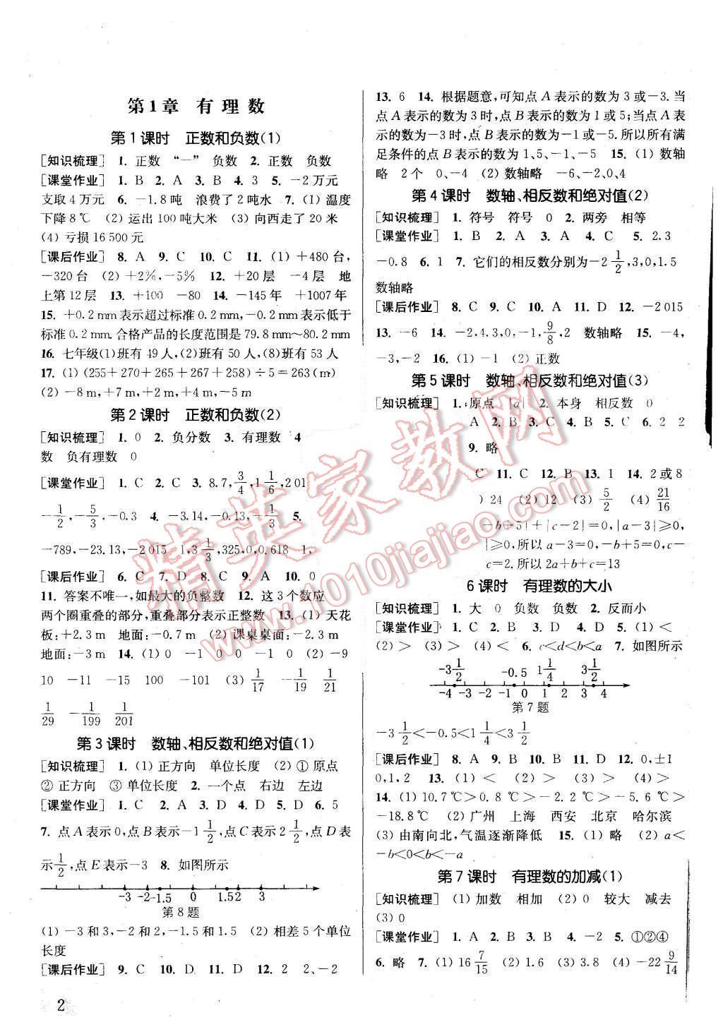 2015年通城学典课时作业本七年级数学上册沪科版第1页